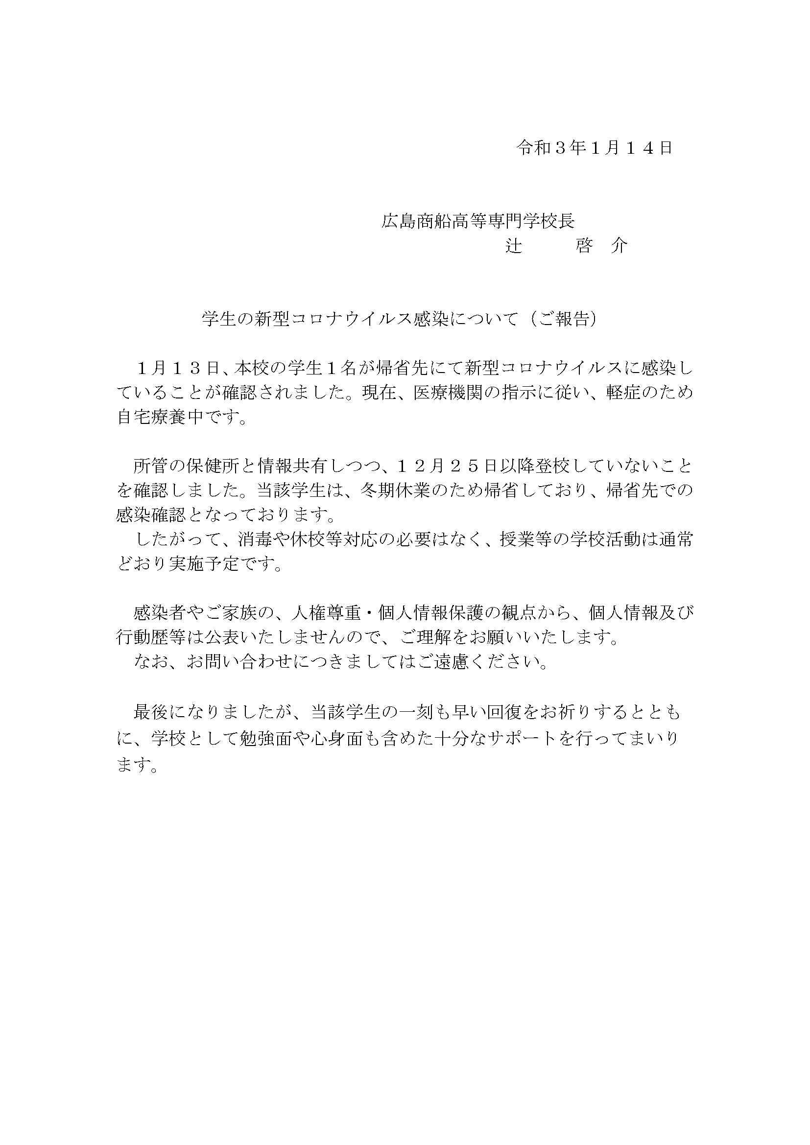 最新 広島 新型 情報 コロナ